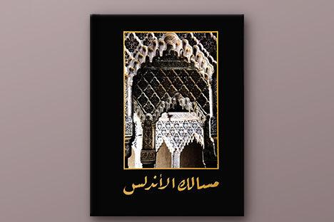 Caminos de Al-Andalus. Edición árabe/inglés